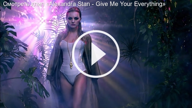 Смотреть клип «Alexandra Stan - Give Me Your Everything»