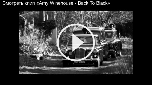 Смотреть клип «Amy Winehouse - Back To Black»