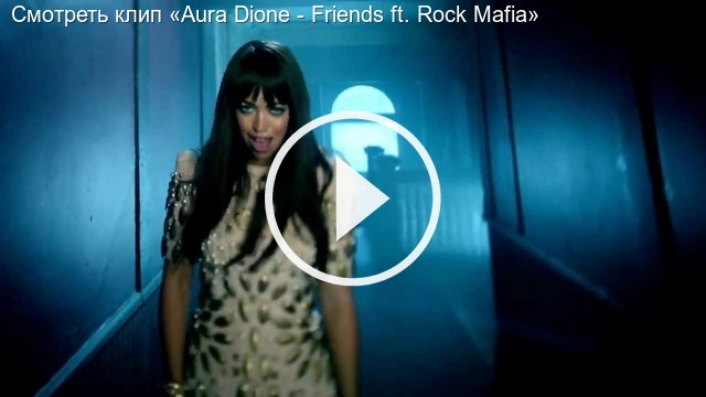 Смотреть клип «Aura Dione - Friends ft. Rock Mafia»