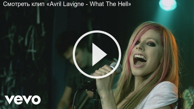 Смотреть клип «Avril Lavigne - What The Hell»