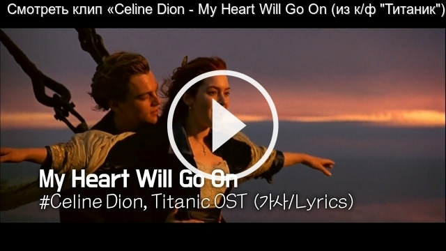 "Смотреть клип «Celine Dion - My Heart Will Go On (из к/ф ""Титаник"")»"