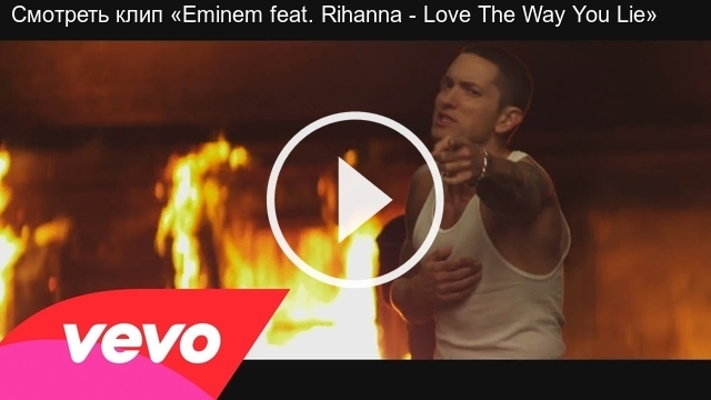 Смотреть клип «Eminem feat. Rihanna - Love The Way You Lie»