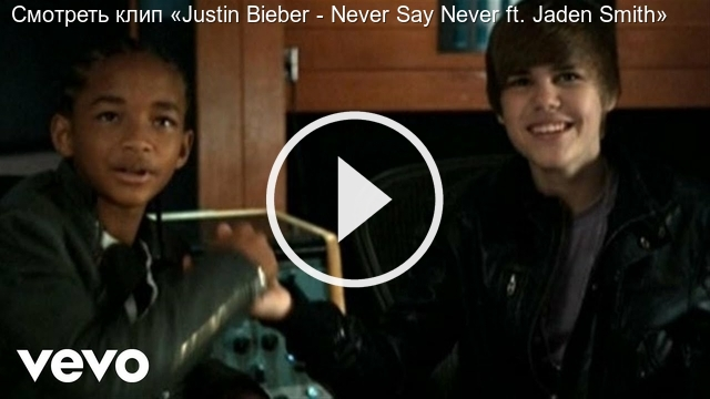 Смотреть клип «Justin Bieber - Never Say Never ft. Jaden Smith»