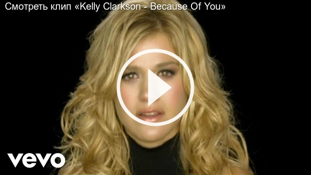 Смотреть клип «Kelly Clarkson - Because Of You»