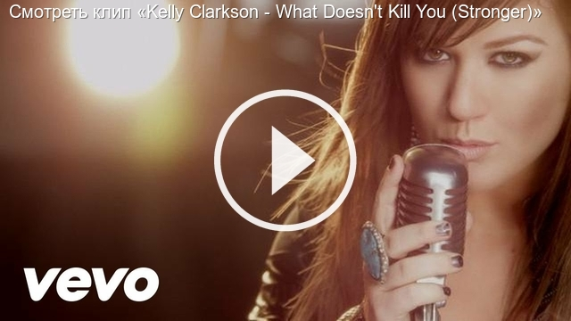 Смотреть клип «Kelly Clarkson - What Doesn't Kill You (Stronger)»