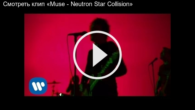 Смотреть клип «Muse - Neutron Star Collision»