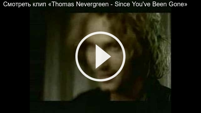 Смотреть клип «Thomas Nevergreen - Since You've Been Gone»