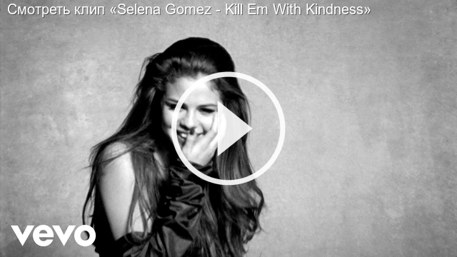 Смотреть клип «Selena Gomez - Kill Em With Kindness»
