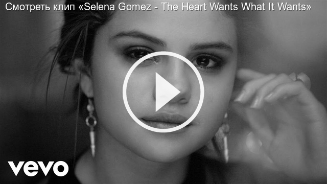 Смотреть клип «Selena Gomez - The Heart Wants What It Wants»