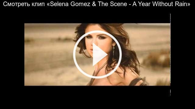 Смотреть клип «Selena Gomez & The Scene - A Year Without Rain»
