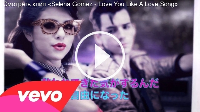 Смотреть клип «Selena Gomez & The Scene - Love You Like A Love Song»