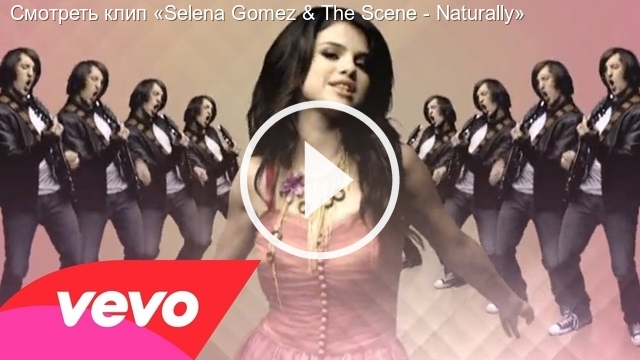 Смотреть клип «Selena Gomez & The Scene - Naturally»