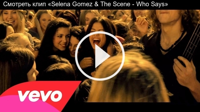 Смотреть клип «Selena Gomez & The Scene - Who Says»