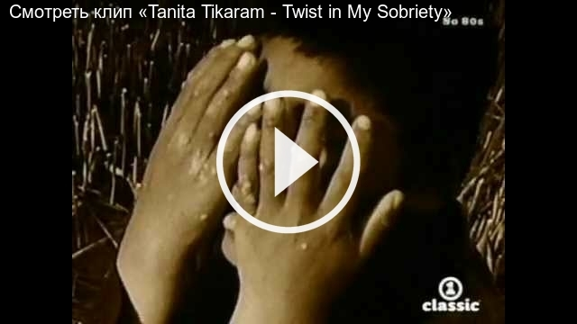 Смотреть клип «Tanita Tikaram - Twist in My Sobriety»
